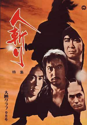 Hitokiri-le-chatiment-puni-par-le-ciel-Hideo-Gosha-Tatsuya-Nakadai-poster-affiche