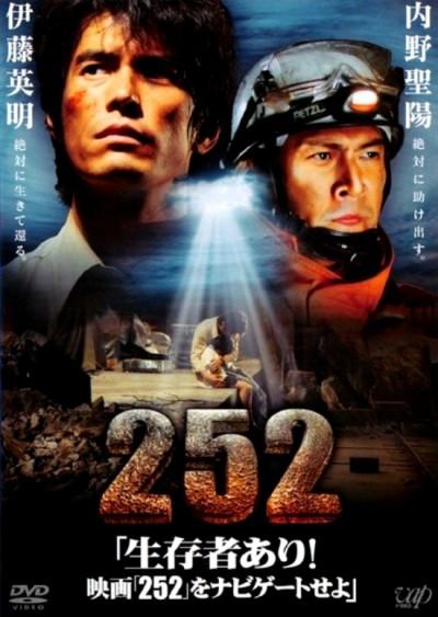 Code-252-signal-de-détresse-film-movie-poster-affiche