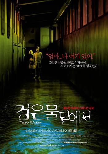 Dark-water-Hideo-Nakata-film-movie-poster-affiche