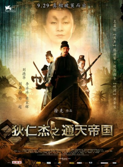 Detective-Dee-Le-Mystere-de-la-flamme-fantome-Tsui-Hark-poster-affiche